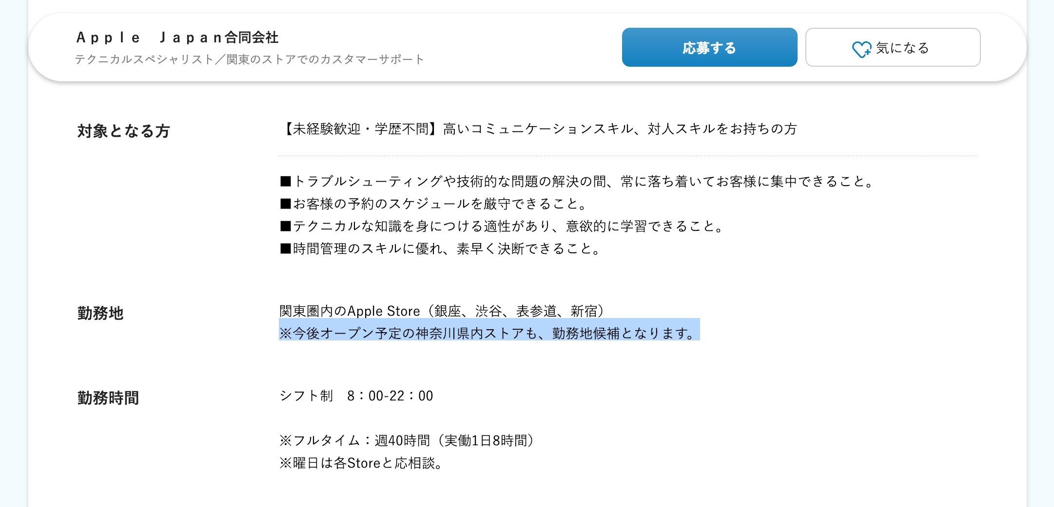 Apple、神奈川で新しいApple Storeのオープンを正式に認める