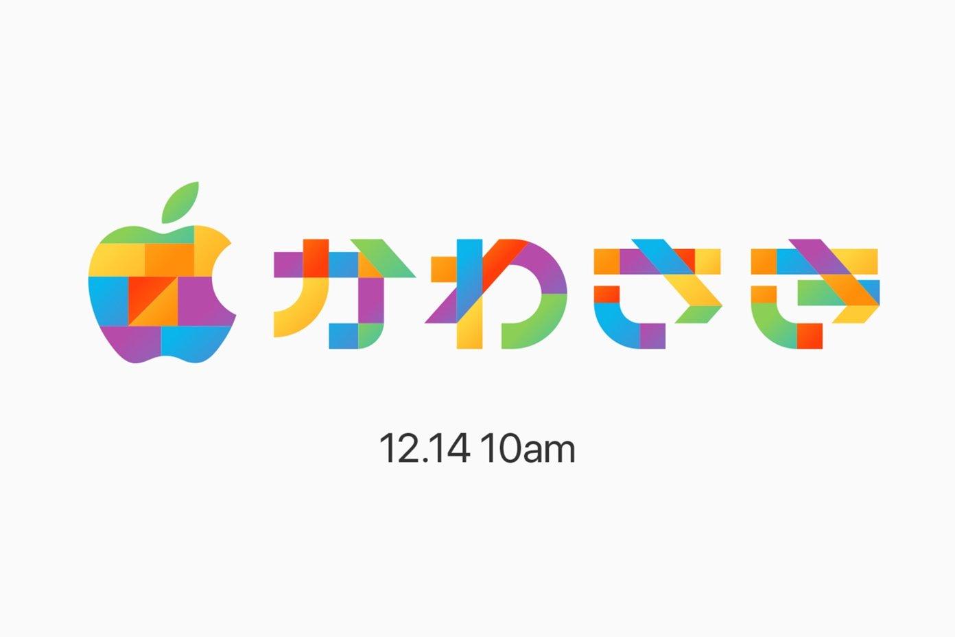 速報:Apple 川崎、12月14日10時にオープン!