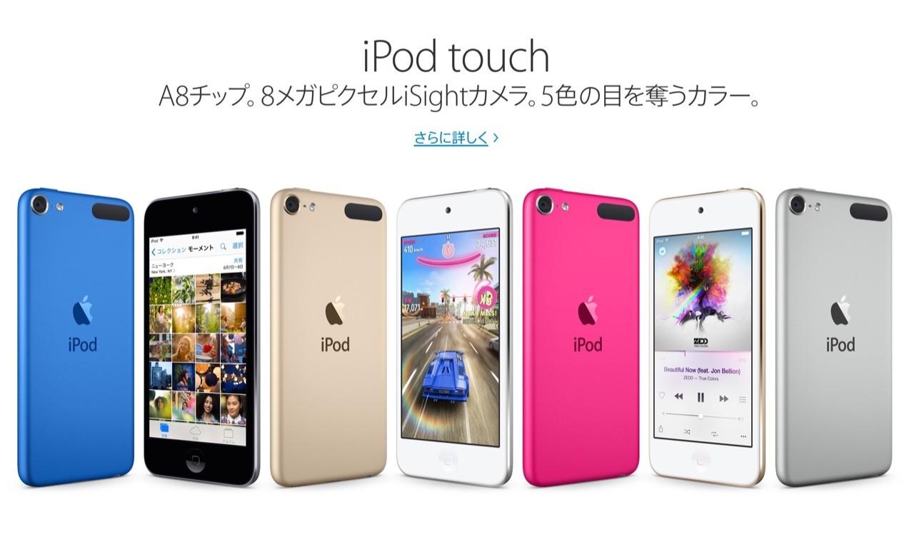 新型「iPod touch」が発売!iPod nanoとshuffleにも新色が登場