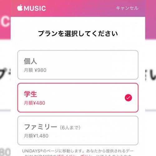月額480円、「Apple Music」の学割プランが日本でも提供開始