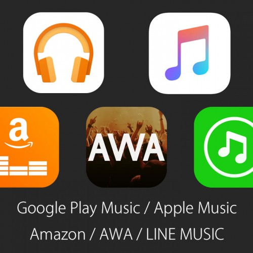 Google Play Music / Apple Music / LINE MUSIC / AWA / Amazonを比較!音楽配信数が多いのは?