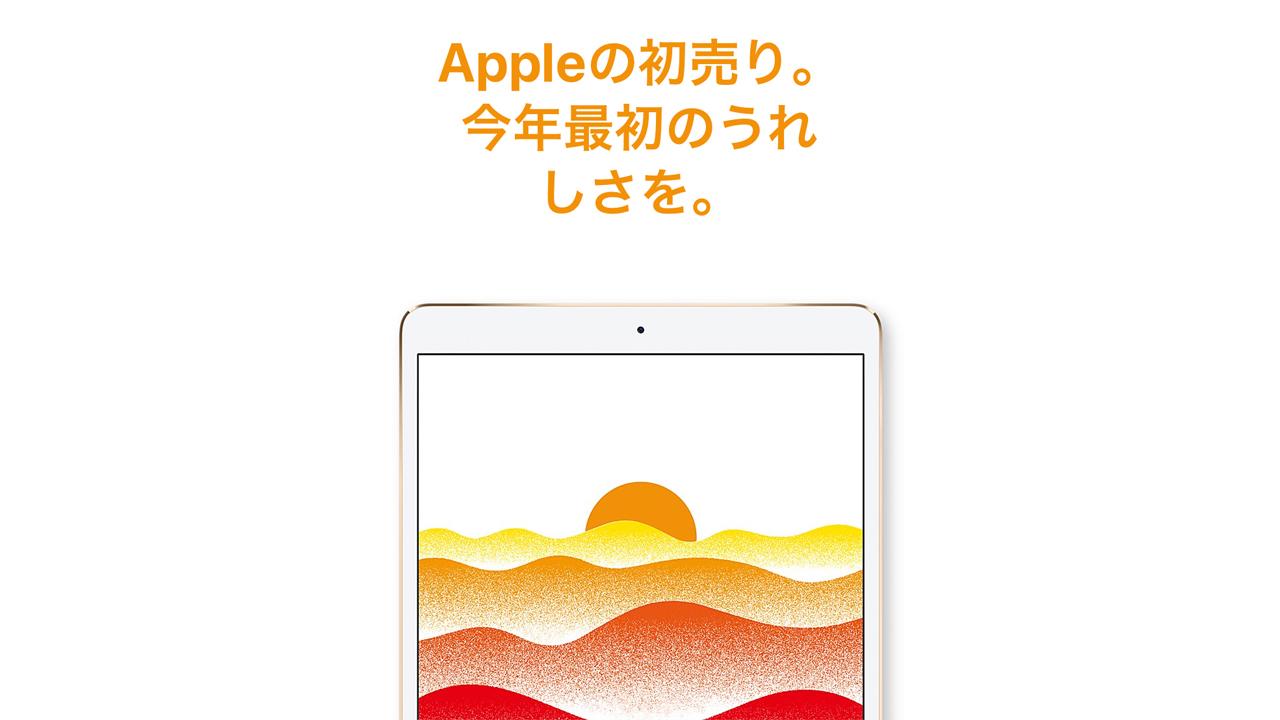 Apple、2018年の初売りを開始!最大18,000円分のギフトカードプレゼント