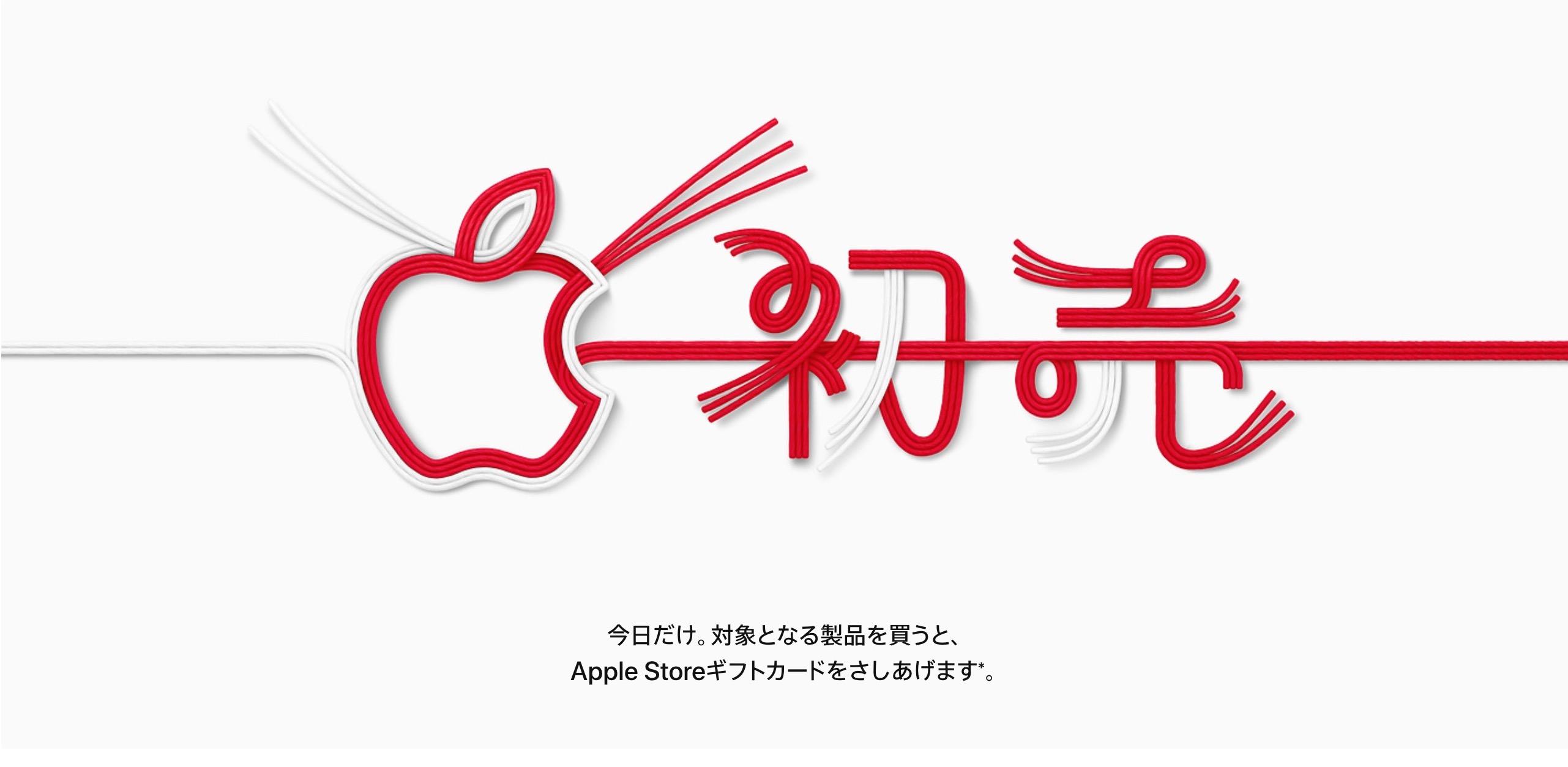 Apple、2019年の初売り開始!福袋なし・最大2.4万円分のギフトカードをプレゼント