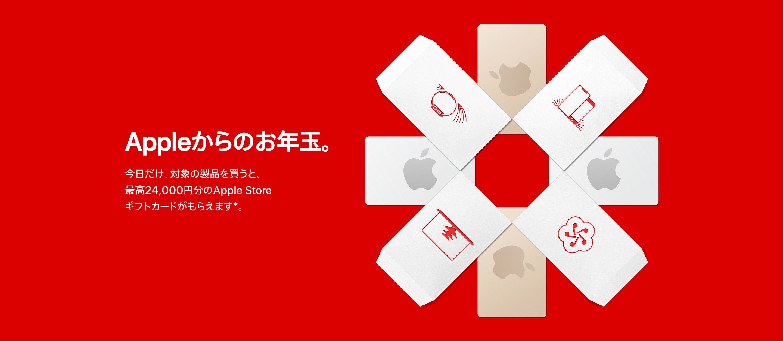 Apple、2020年の初売り開始!福袋なし・最大2.4万円分ギフトカード進呈