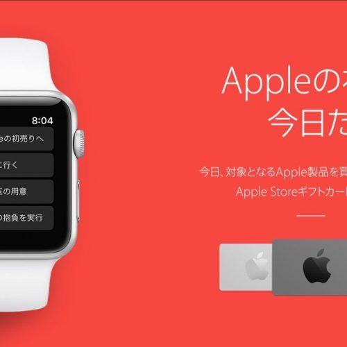 Apple、2017年の初売りを開始!iPhone 7やMacBook Proも対象に
