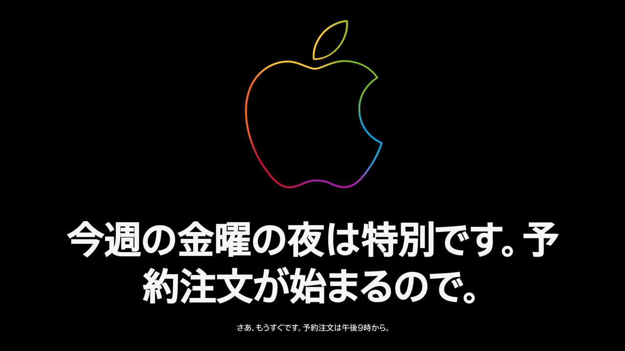 Apple公式サイトがメンテナンス中に。今夜、iPhone 12の予約開始