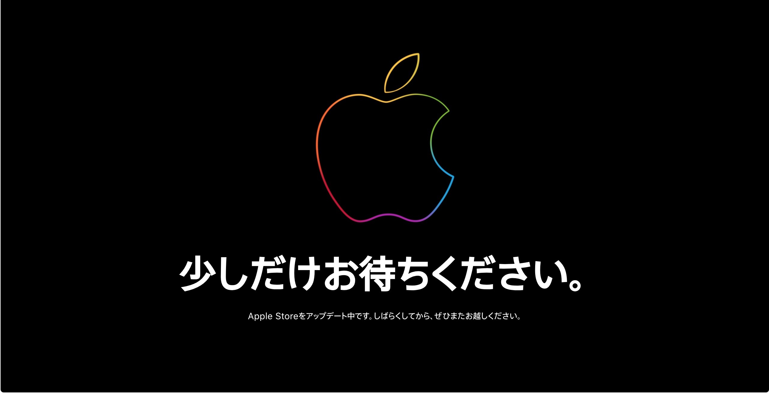 Apple公式サイトがメンテ中に〜1月2日限定で初売り開催