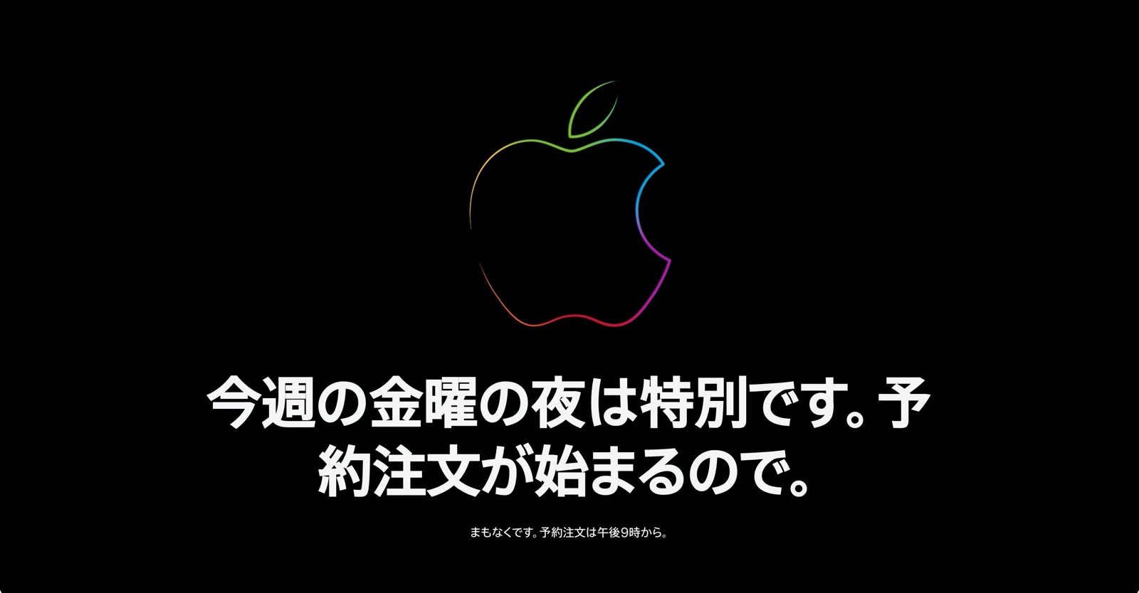 Apple公式サイトがメンテ中に。「iPhone SE」今夜予約スタート