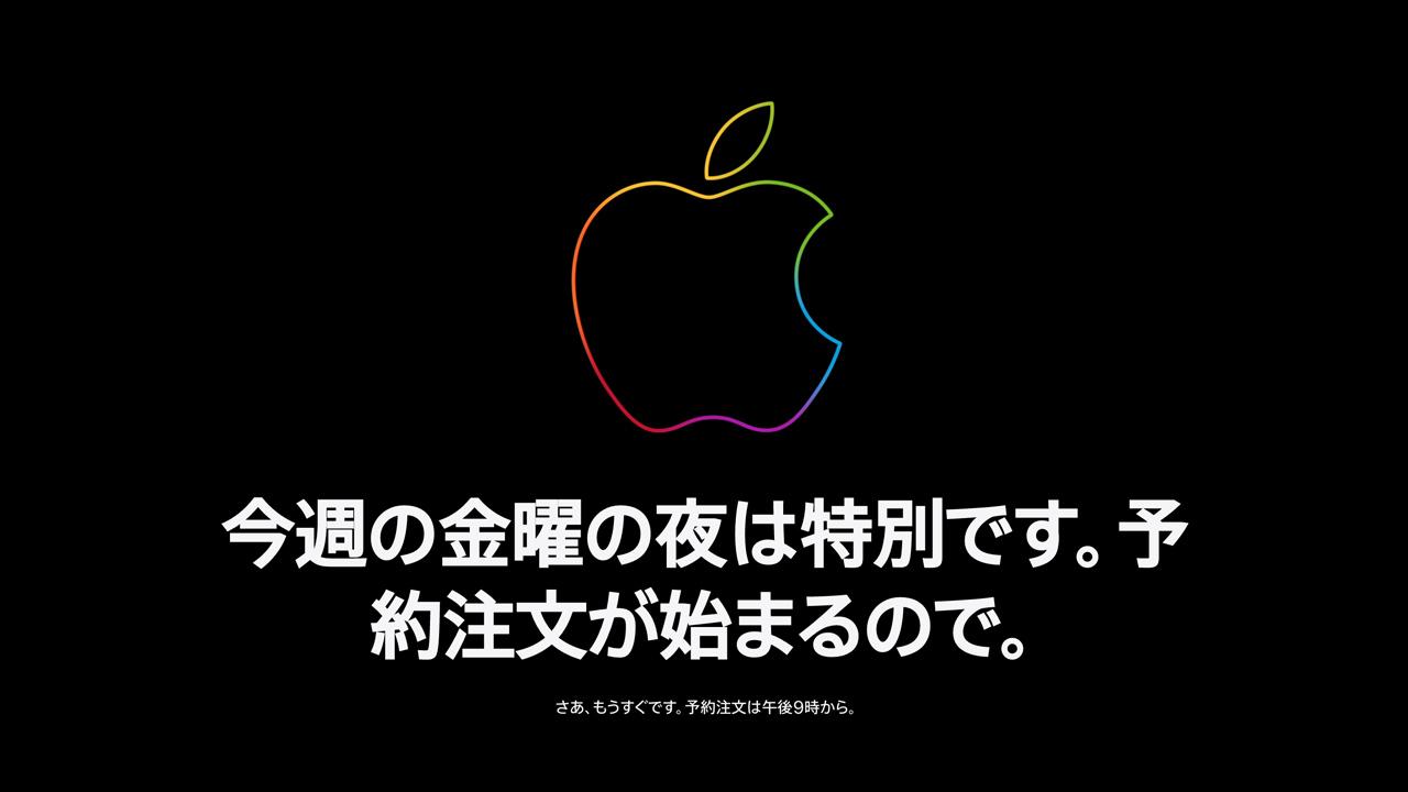 Apple公式サイトがメンテモードに。今夜AirTagと新色iPhone 12の予約開始