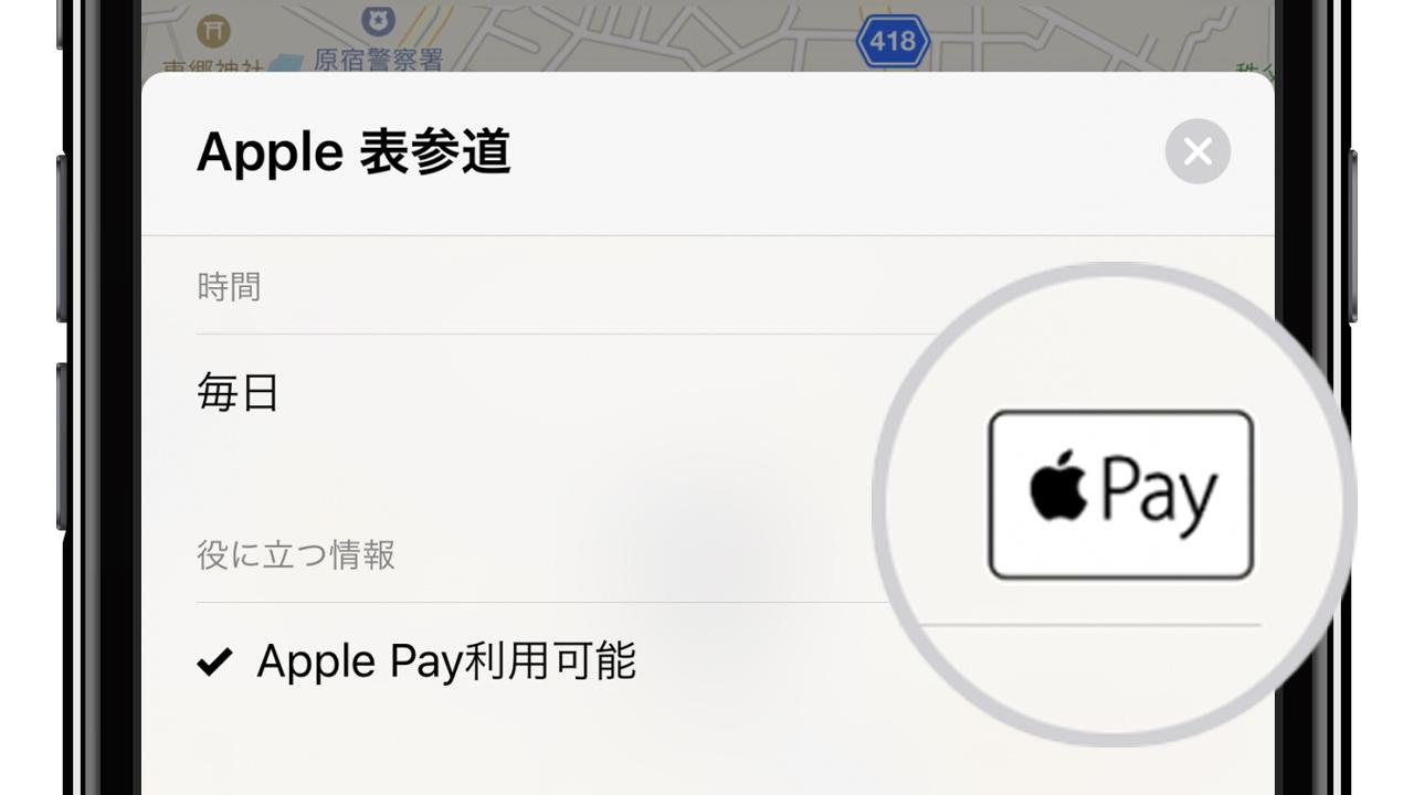 Apple Payが使える店舗を「マップ」アプリで探す方法
