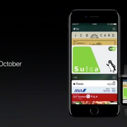 Apple Payが10月下旬に日本対応、FeliCa・Suicaにも対応