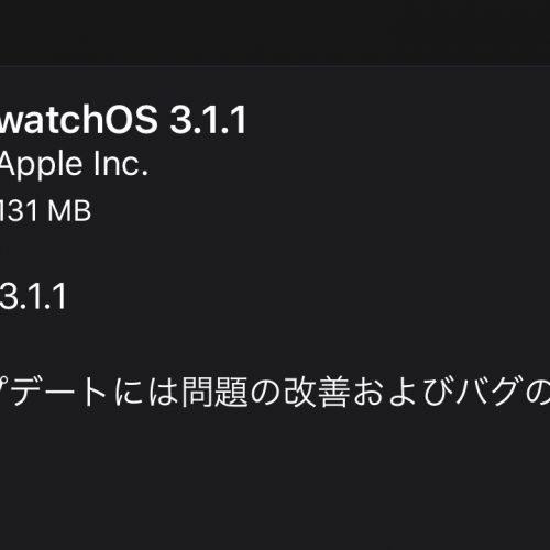 アップル、watchOS 3.1.1の配信中止。アップデートで文鎮化、修理が必要に