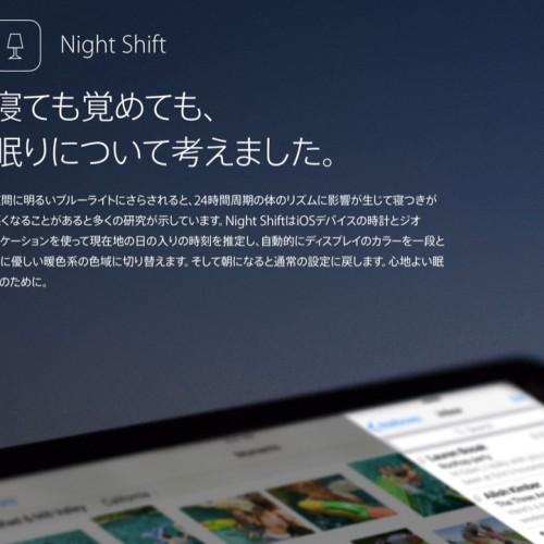 アップル、iOS 9.3の競合アプリをApp Storeから即刻削除