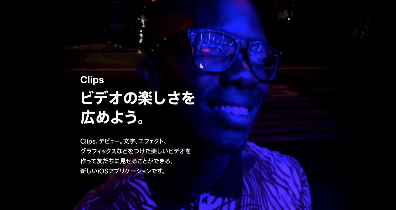 Appleの動画アプリ「Clips」が登場。声で字幕追加など革新的な機能を搭載