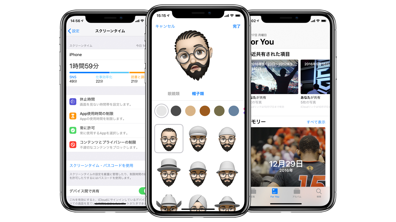 Apple、「iOS 12」を配信開始。全デバイスでパフォーマンス改善、脱スマホ依存、顔認証改善も