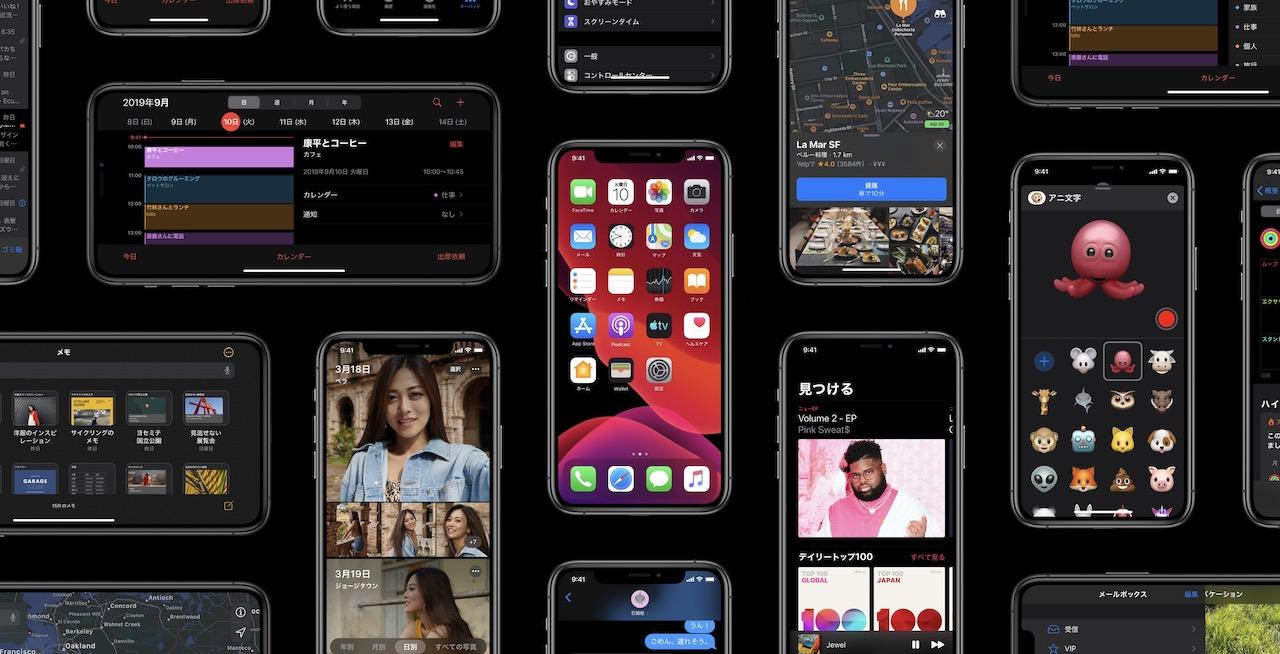 Apple、「iOS 13」を配信開始。待望のダークモード、強力な写真・動画編集、顔認証も高速に