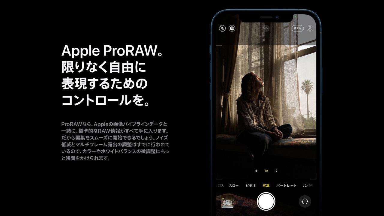 iOS 14.3が公開。ついにApple ProRAW登場、不具合も多数修正