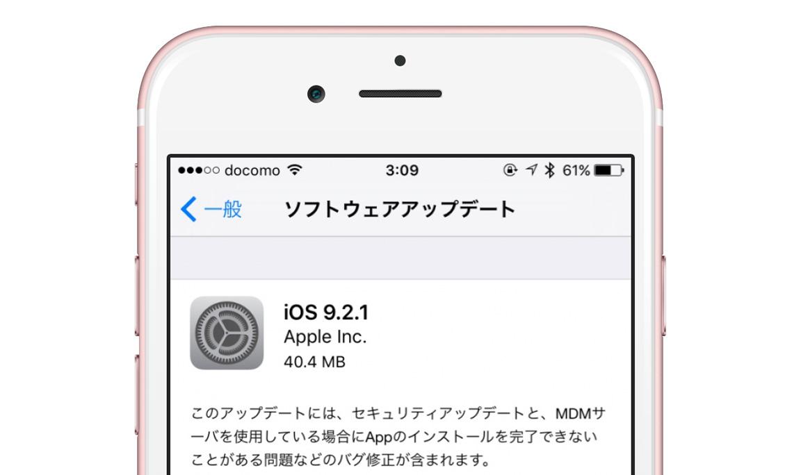 アップル「iOS 9.2.1」のアップデートを配信――セキュリティと不具合改善