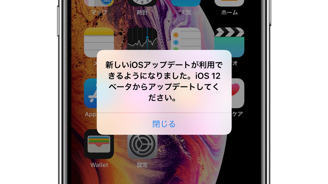 Apple、「iOS 12 beta 12」をリリース。アップデートの通知バグを解消