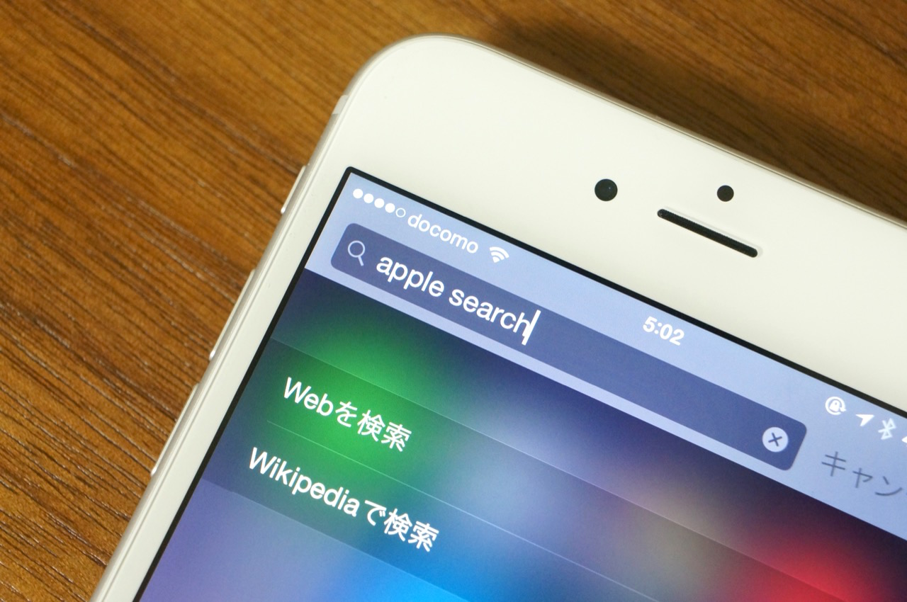 """アップル、""""革命を起こす""""独自の検索サービス「Apple Search」を開発か"""