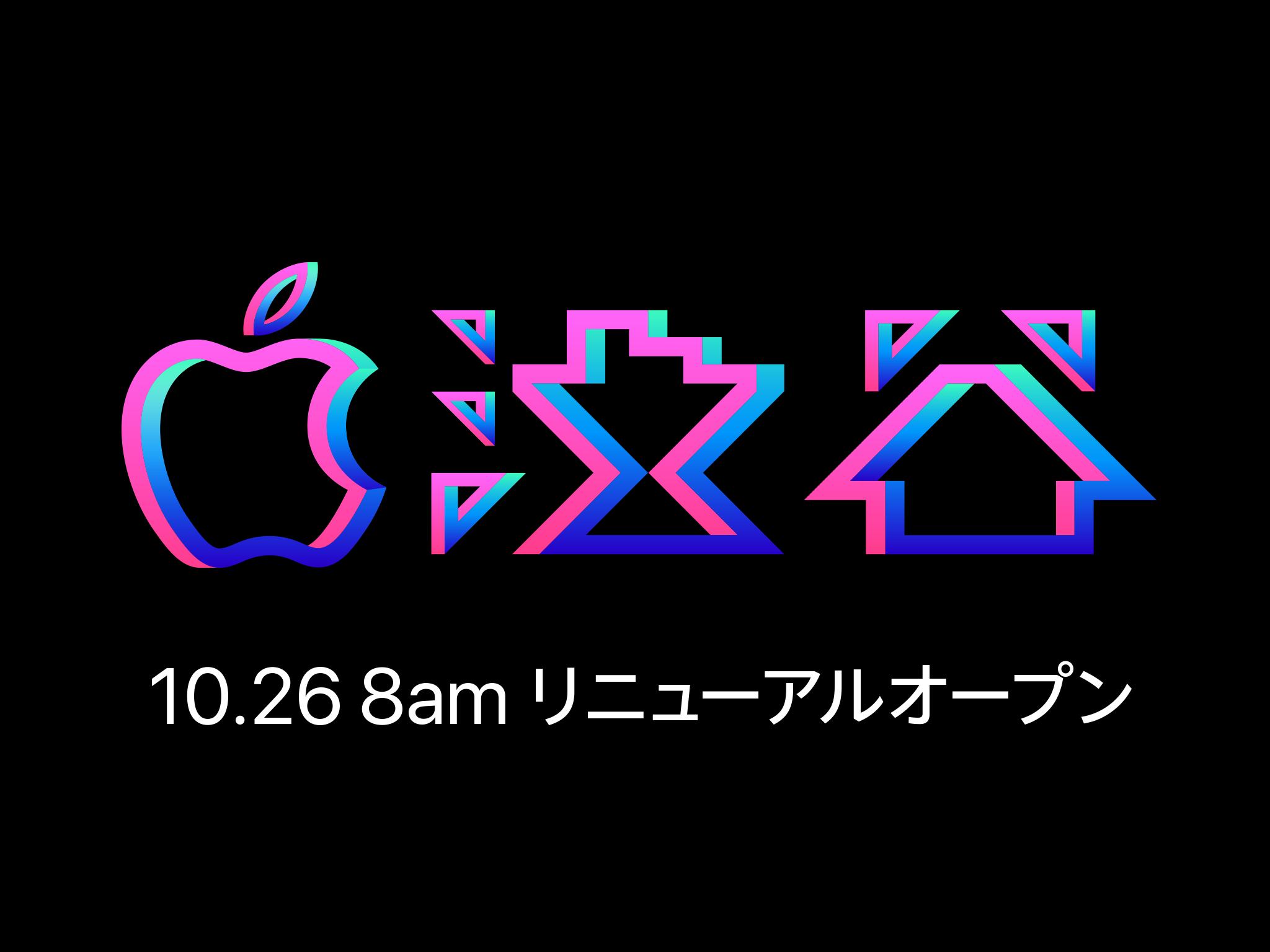 Apple渋谷、10月26日午前8時にリニューアルオープン