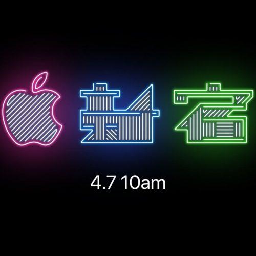 「Apple新宿」が4月7日オープン、国内8店舗目のApple Storeに