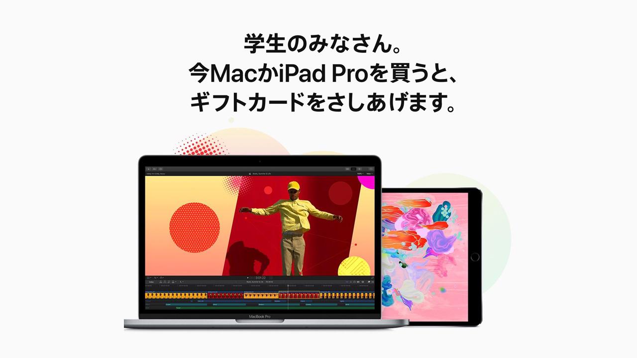 Mac/iPad Pro購入で最大1.8万円分プレゼント〜Appleが新学期キャンペーン開始