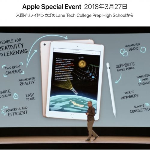 Apple、新しい「iPad」が登場したスペシャルイベントの動画公開