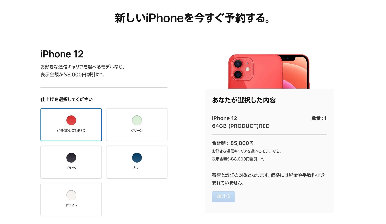 iPhone 12、Apple Storeのキャリア契約で8,000円割引。ポイント利用も可能