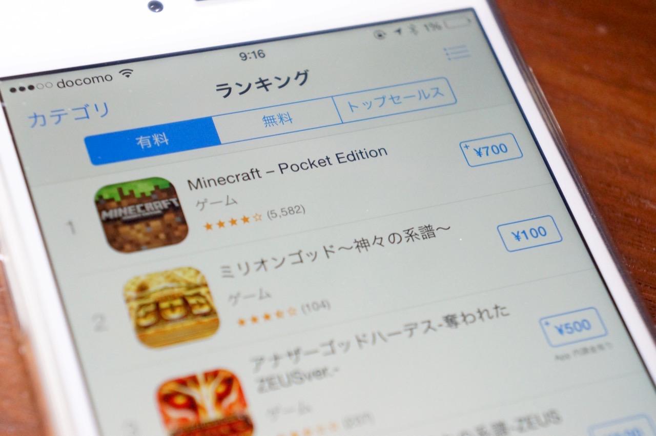 アップル、アプリの販売価格など24時間内に値上げへ