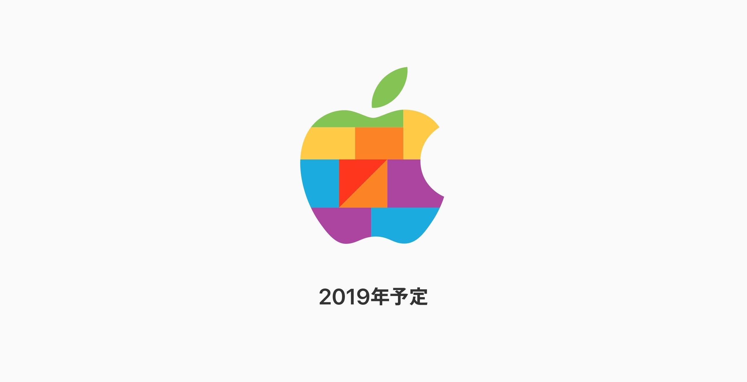 Apple ラゾーナ川崎プラザ、12月前半にオープンか