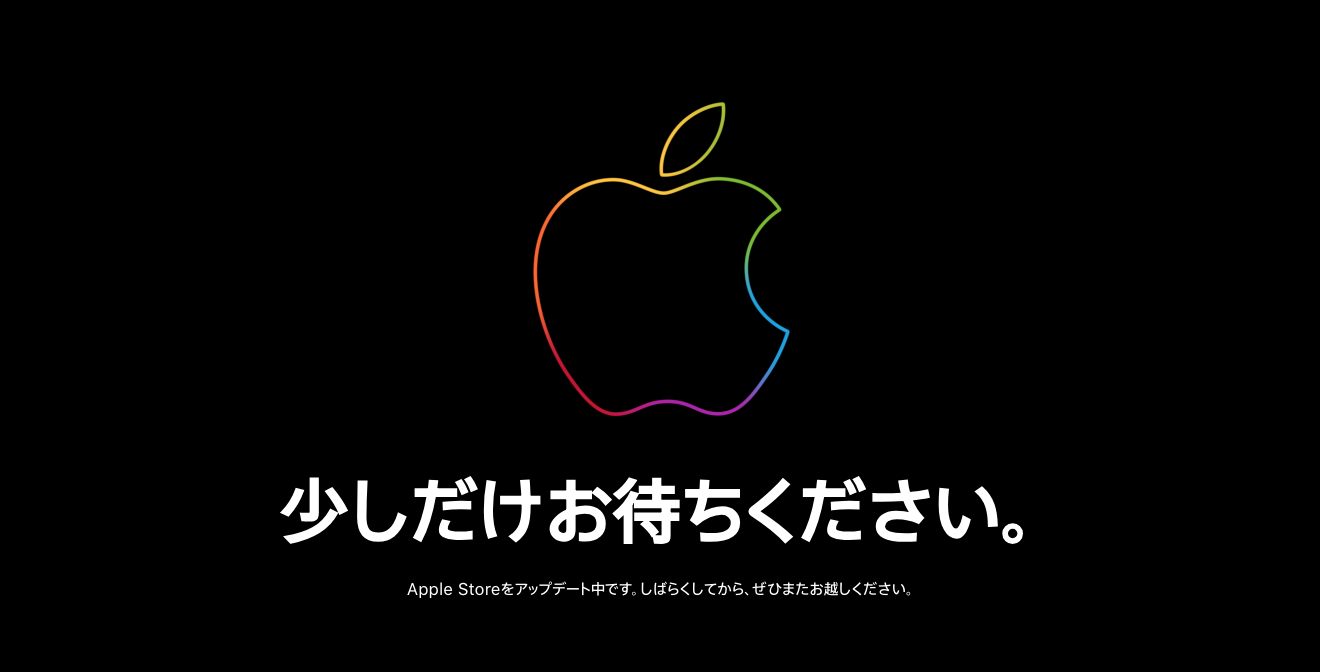 Apple公式サイトがメンテ中に イベント後に新型iPad・Macなど発売か