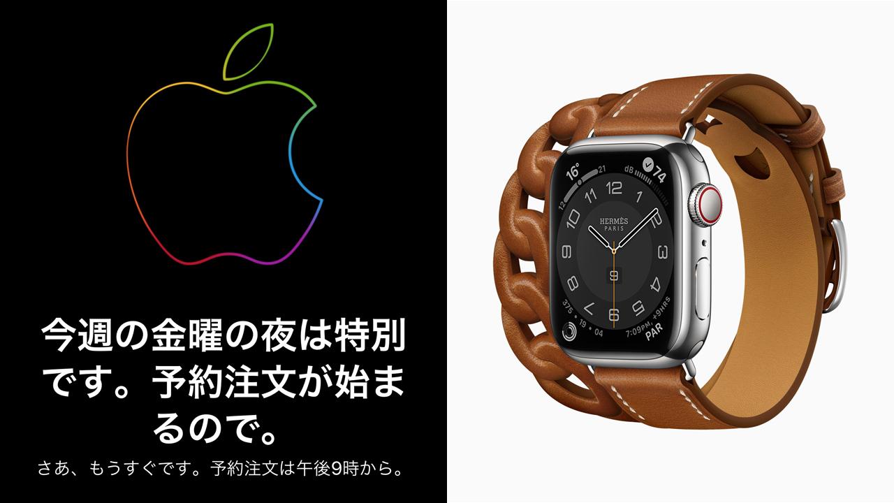 Apple公式サイトがメンテ中に。よる9時からApple Watch Series 7の予約開始