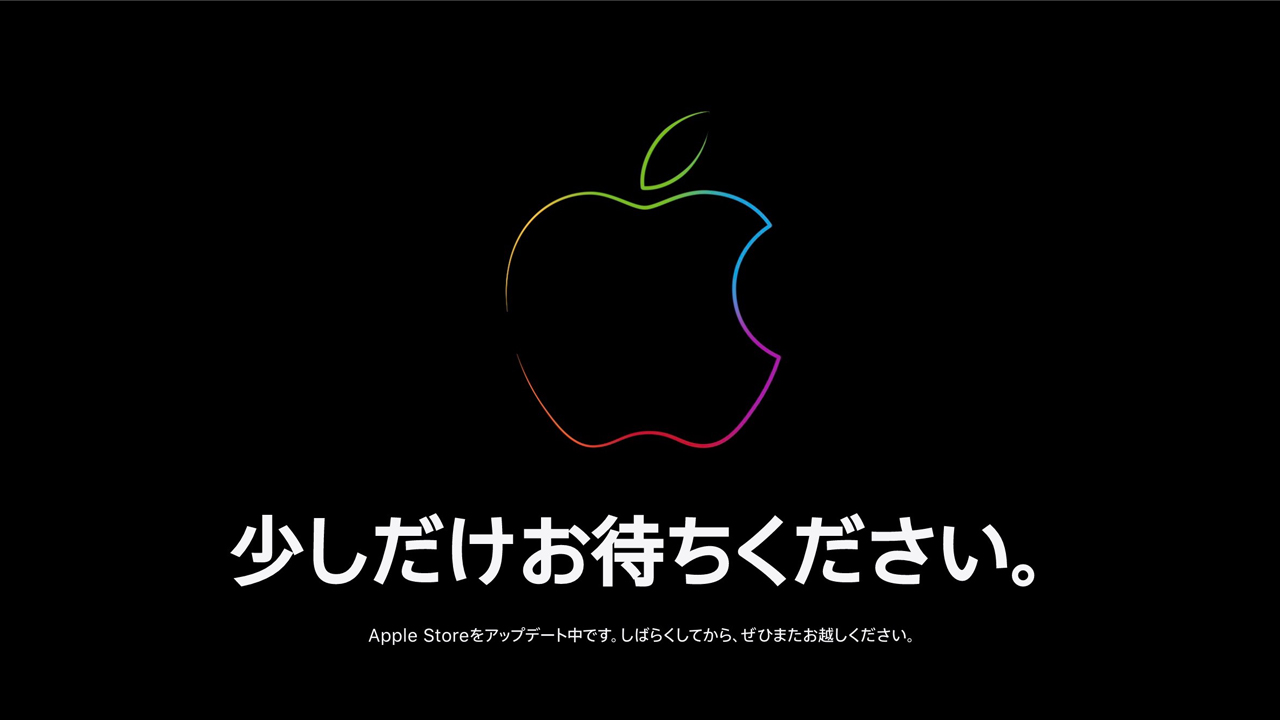 Apple公式サイトがメンテナンス中に。Apple WatchやiPadなど新製品発表か