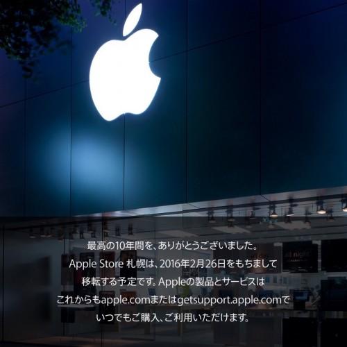 Apple Store札幌、利用しやすい移転先を探して再開を計画