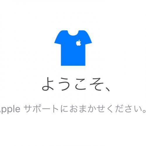 iPhoneなどApple製品の相談・修理に役立つ公式アプリ「Appleサポート」が登場