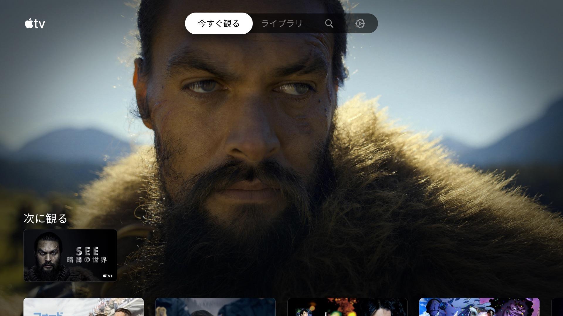 Apple TVアプリ、ようやくFire TVでも利用可能に