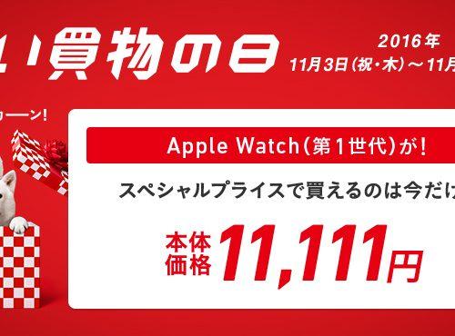 11,111円、Apple Watchの期間限定セールが開催。高額バンドが80%オフに