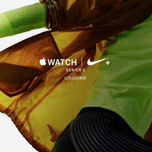 ランに特化した「Apple Watch Nike+」、発売日は10月28日に