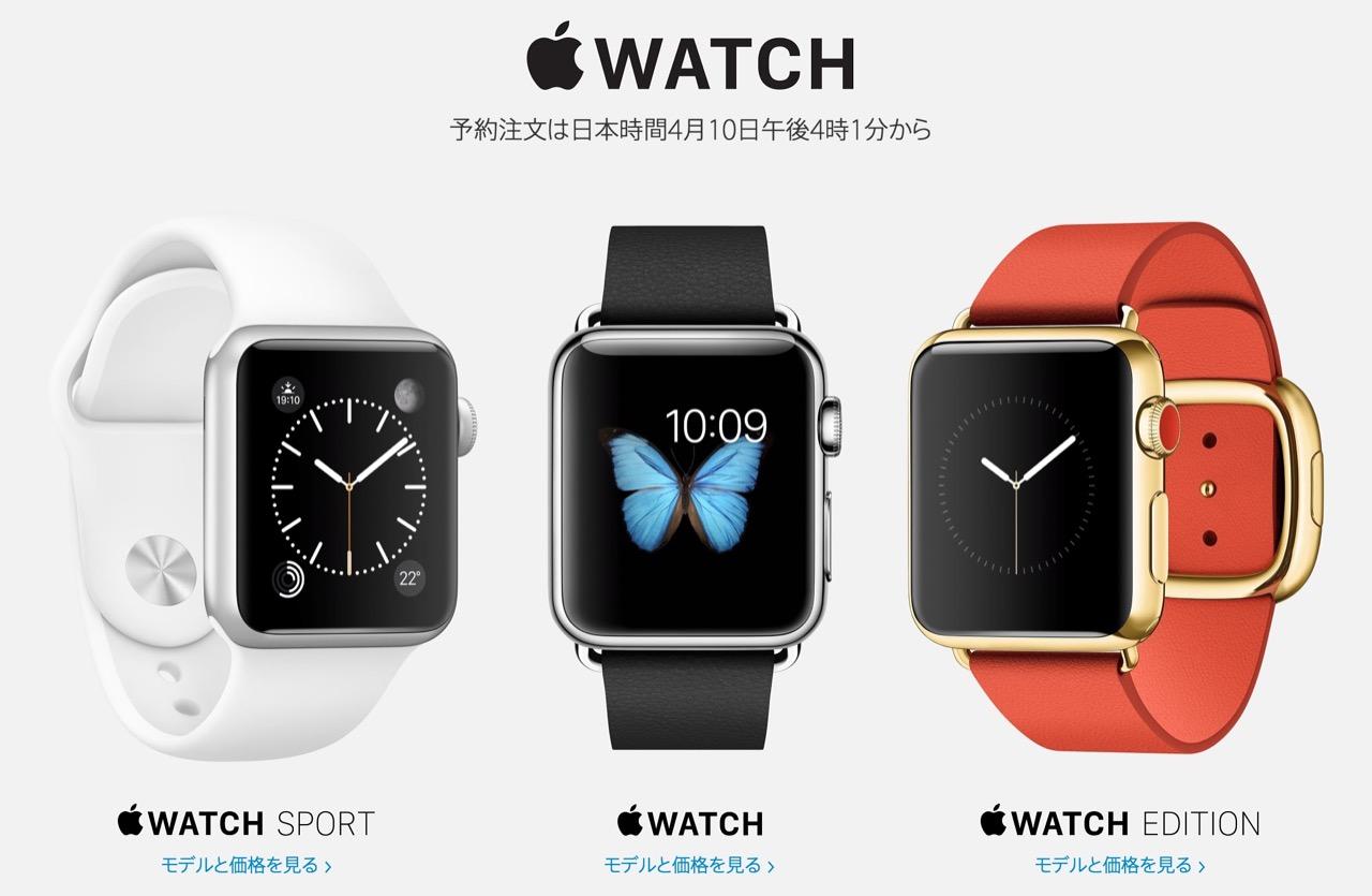 Apple Watchの予約注文は4月10日16時からスタート