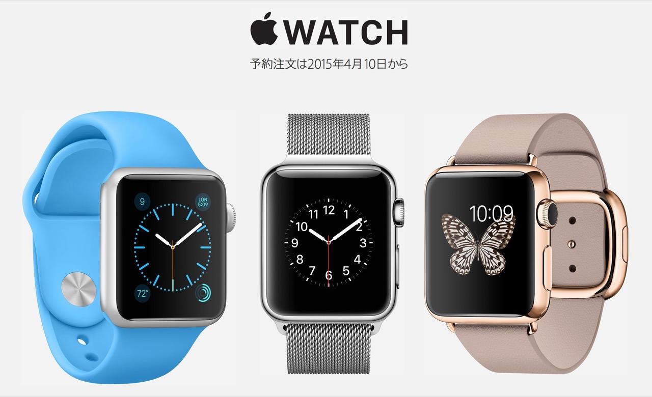 Apple Watchの価格が発表――モデルと価格一覧表を作りました