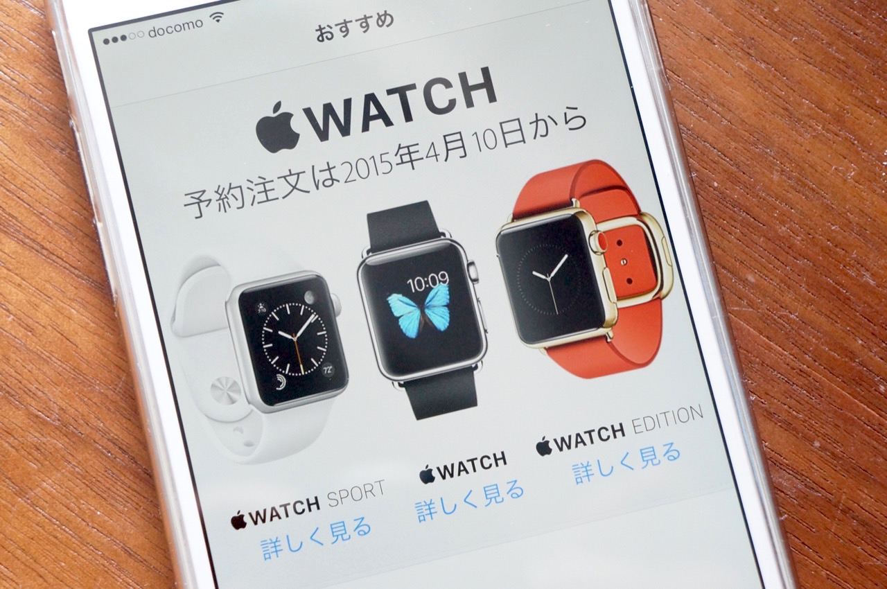 Apple Watchは予約なしでは購入不可に?素早く予約する方法あるよ