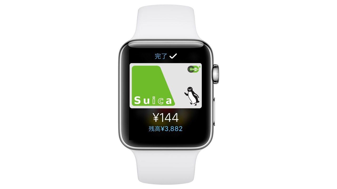 Apple WatchでSuica決済、画面を下にしなくても改札を通れる?