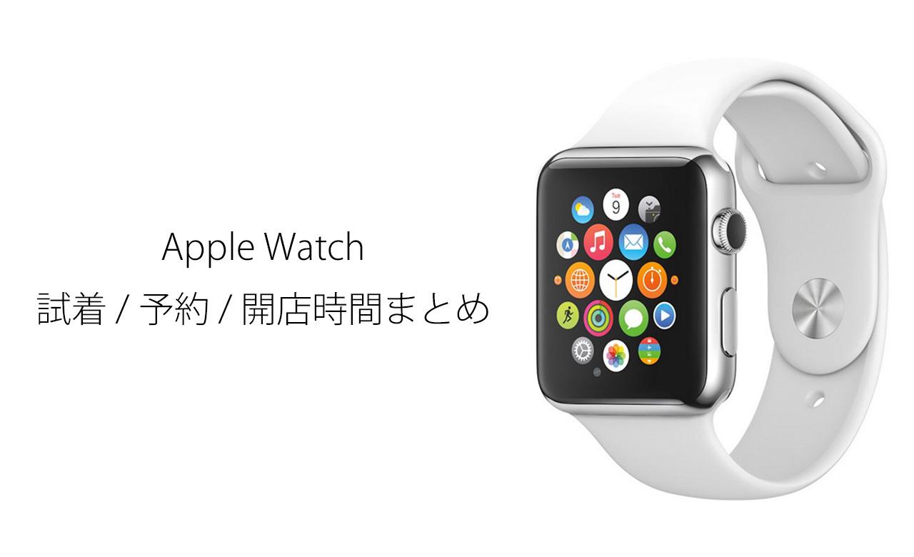 Apple Watchの試着や予約、開店時間まとめ――新宿伊勢丹は抽選に