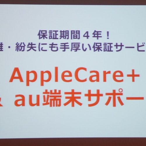 保証期間は4年、iPhoneの紛失盗難にも対応する「AppleCare+ & au端末サポート」