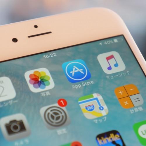 AppStoreのタブ連続タップ→iPhone高速化の裏ワザはホントか