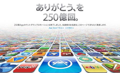 ついにApp Storeが250億ダウンロードを達成!10000ドル分のApp Storeカードのプレゼントも。