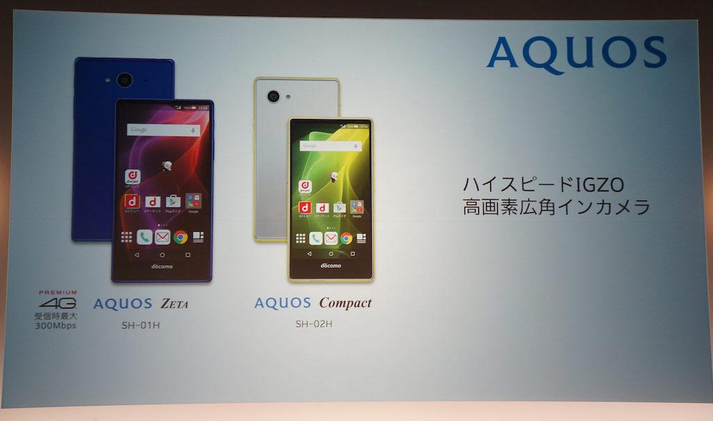 ドコモ、「AQUOS Compact SH-02H」を12月4日に発売。価格は79,704円、実質23,544円〜