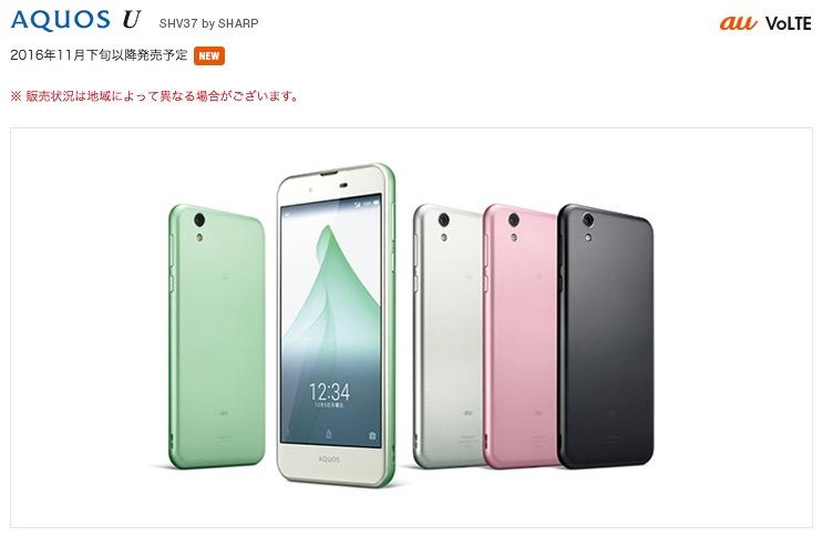 au、「AQUOS U SHV37」を11月18日に発売。価格は実質19,800円から
