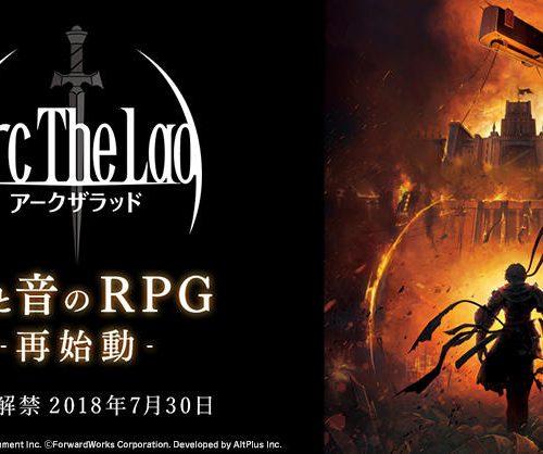完全新作、人気RPG「アークザラッド」がスマホアプリで復活